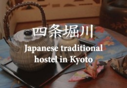 Kyoto accommodation