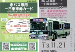Travel with Kyoto bus