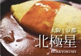 HOKKYOKUSEI Osaka Kyoto