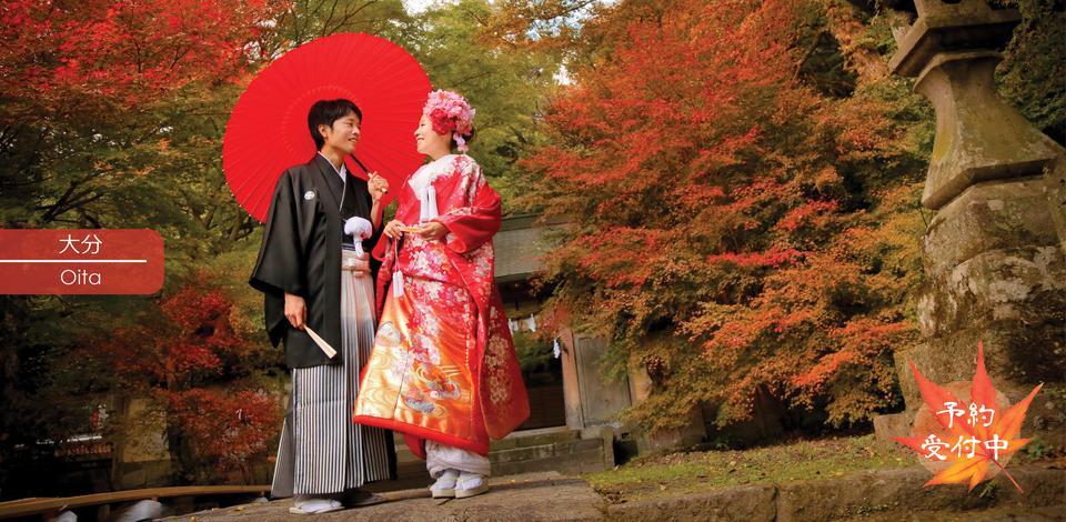 Oita__Autumn