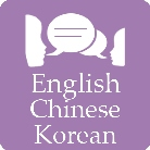 speakenglishchinesekorean