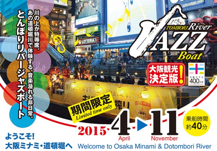 Official advertisement of Jazz river boat tour in Osaka