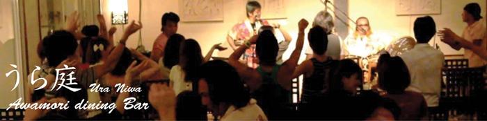 Awamori bar URANIWA Okinawa
