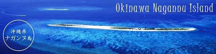 Nagannu Island in Okinawa
