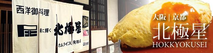 gourmet information of Osaka & Kyoto