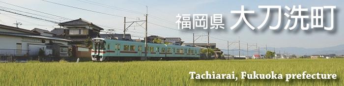 Mather nature Tachiarai cho, Fukuoka, Japan