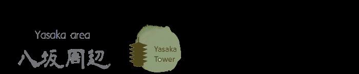 Yasaka tower in Kyoto Japan