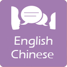English and Mandarin Chinese