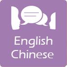 English and Mandarin Chinese